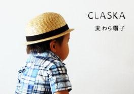 CLASKA/クラスカ/子ども用の麦わら帽子の画像