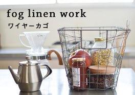 fog linen work/フォグリネン/カゴの画像