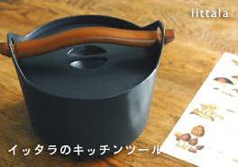 iittala/イッタラ/キッチンツールの画像