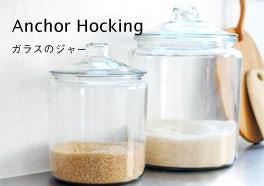 Anchor Hocking/アンカーホッキングの画像