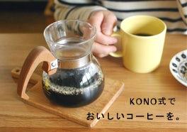 KONO式/ドリッパーセットの画像
