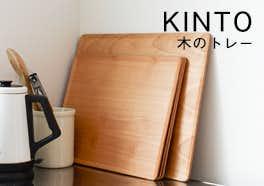 KINTO/トレーの画像