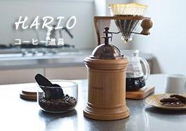 HARIO/ハリオ/コーヒーツールの画像