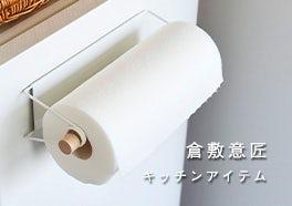 倉敷意匠/キッチンアイテムの画像