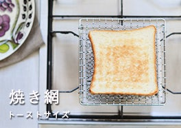 セラミック板焼き網の画像