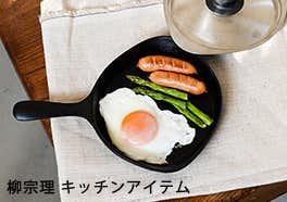 柳 宗理/キッチンアイテムの画像
