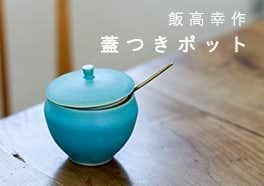 飯高幸作/ふた付きポットの画像