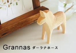 Grannas/グラナスの画像