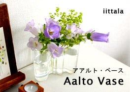 iittala/Albar Aalto/アルヴァ・アアルト/花瓶の画像