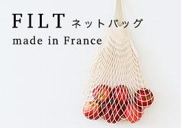 FILT/フィルト/ネットバッグの画像