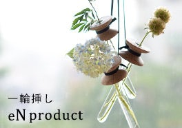 eNproduct/花器の画像