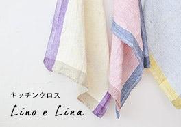 Lino e Lina/リーノ・エ・リーナ/キッチンクロスの画像