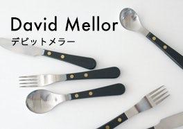 David Mellor/デビット・メラー/カトラリーの画像