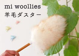 mi woollies/羊毛ダスターの画像