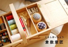 倉敷意匠/くらしきいしょう/裁縫道具の画像