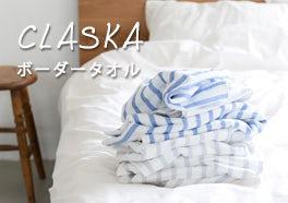 CLASKA/クラスカ/タオルの画像