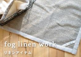 fog linen work/フォグリネン/リネンアイテムの画像