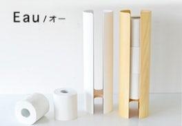 Eau/オー/KIRIKABU/トイレットペーパーホルダーの画像
