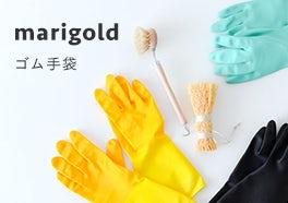 Marigold/マリーゴールド/ゴム手袋の画像