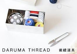 DARUMA THREAD/ダルマスレッド/裁縫道具の画像