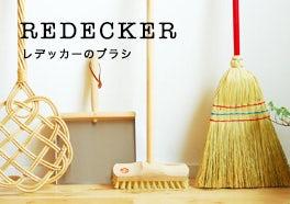 REDECKER/レデッカーの画像