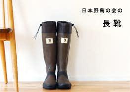 日本野鳥の会/長靴の画像