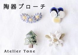 Atelier Tone / ブローチの画像