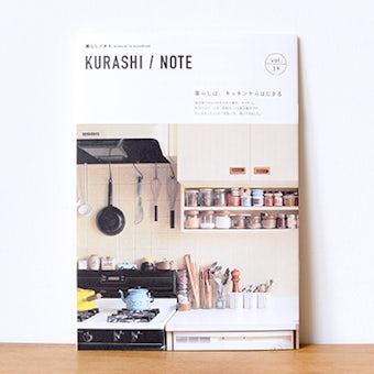 暮らしノオトvol.19「暮らしは、キッチンからはじまる」の商品写真