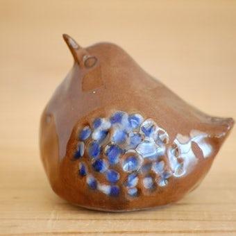 スウェーデンで見つけた陶器の小鳥オブジェ(ブラウン)の商品写真