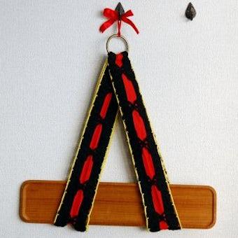 スウェーデンで見つけた毛糸のトレーホルダー(ブラック×レッド)の商品写真