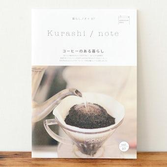 暮らしノオトvol.7「コーヒーのある暮らし」の商品写真