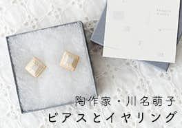 川名萌子/陶器アクセサリーの画像