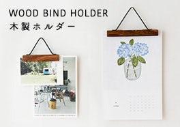 WOOD BIND HOLDER/バインドホルダーの画像