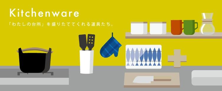 キッチンウェア(新品)