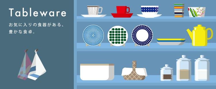 テーブルウェア/食器