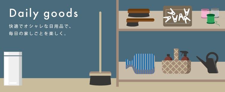 掃除用具、サニタリー、日用品