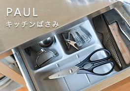 PAUL/キッチンばさみの画像