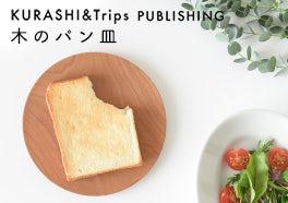 KURASHI&Trips PUBLISHING/オリジナル 木のパン皿の画像