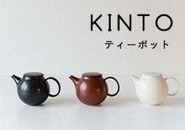 KINTO/キントー/ティーポットの画像