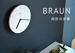 BRAUN/ブラウン/時計の画像