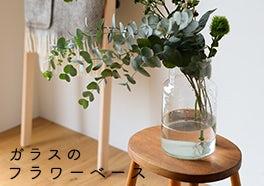フラワーベース/花瓶の画像