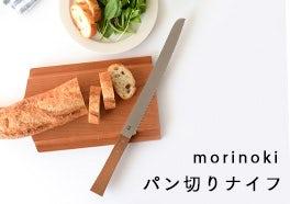 志津刃物製作所/パン切りナイフの画像