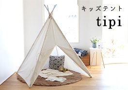 TIPI/キッズテントの画像