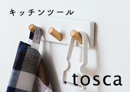 tosca/キッチンツールの画像