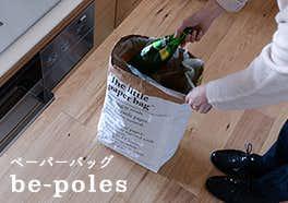 be-poles/ビーポール/ペーパーバッグの画像