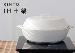 KINTO/IH対応土鍋の画像