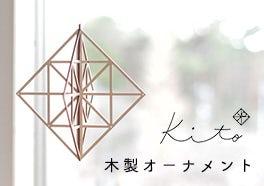 kito/木製オーナメントの画像