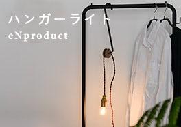 ハンガーライト/eNproductの画像