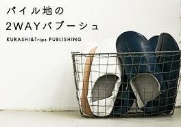KURASHI&Trips PUBLISHING/パイル地の2WAYバブーシュの画像