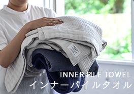 INNER PILE TOWELの画像